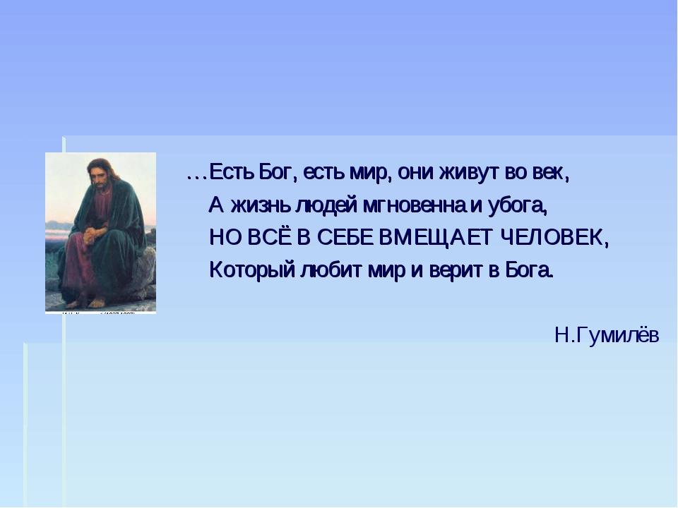 …Есть Бог, есть мир, они живут во век, А жизнь людей мгновенна и убога, НО ВС...