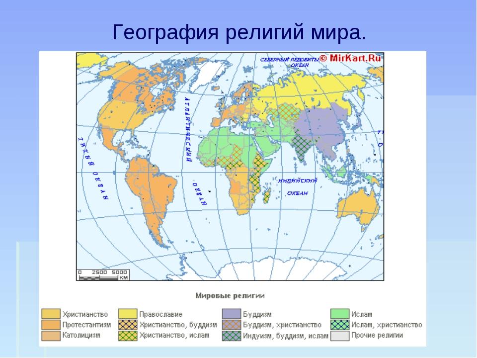 География религий мира.