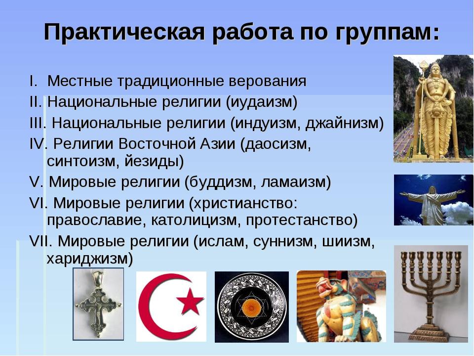 Практическая работа по группам: I. Местные традиционные верования II. Национа...