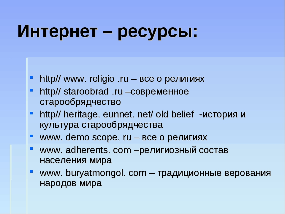 Интернет – ресурсы: http// www. religio .ru – все о религиях http// staroobra...
