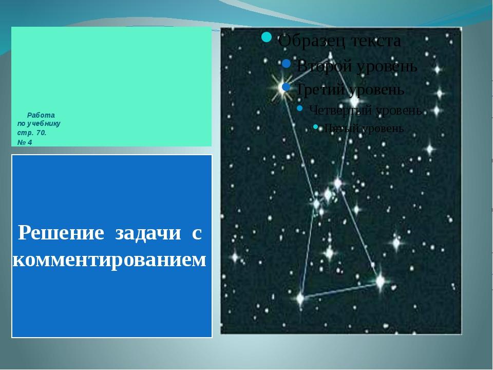 Работа по учебнику стр. 70. № 4 Решение задачи с комментированием