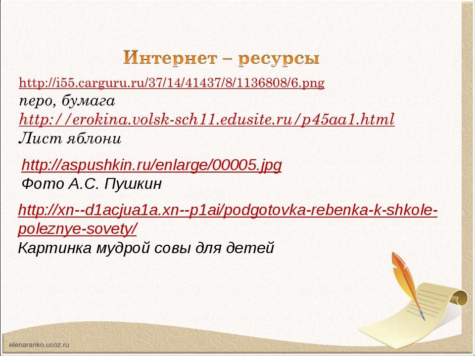 http://aspushkin.ru/enlarge/00005.jpg Фото А.С. Пушкин http://xn--d1acjua1a.x...