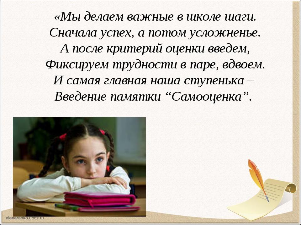 «Мы делаем важные в школе шаги. Сначала успех, а потом усложненье. А после кр...