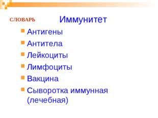 Иммунитет Антигены Антитела Лейкоциты Лимфоциты Вакцина Сыворотка иммунная (л