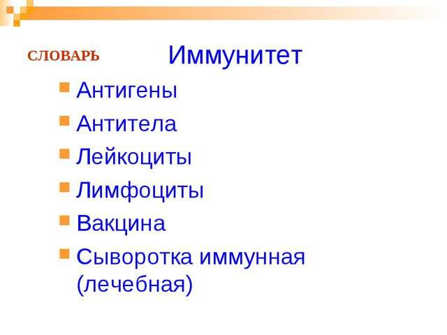 Иммунитет Антигены Антитела Лейкоциты Лимфоциты Вакцина Сыворотка иммунная (л...