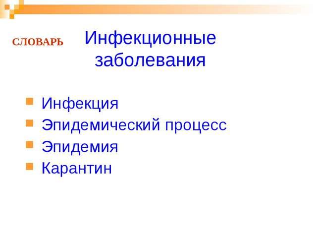 Инфекционные заболевания Инфекция Эпидемический процесс Эпидемия Карантин СЛО...