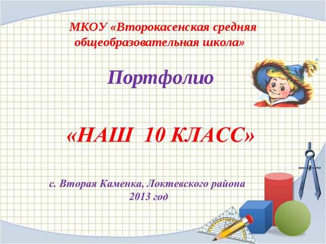МКОУ «Второкасенская средняя общеобразовательная школа» Портфолио