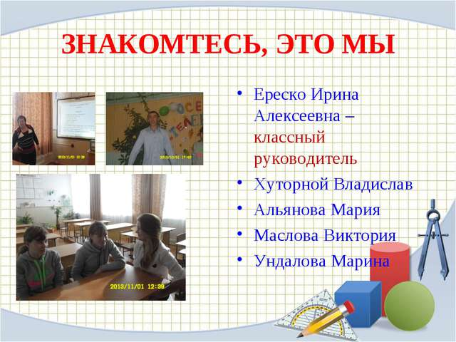 ЗНАКОМТЕСЬ, ЭТО МЫ Ереско Ирина Алексеевна – классный руководитель Хуторной В...