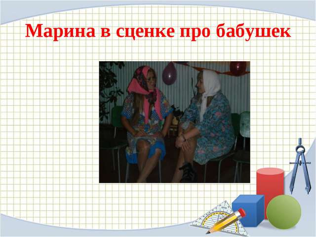 Марина в сценке про бабушек