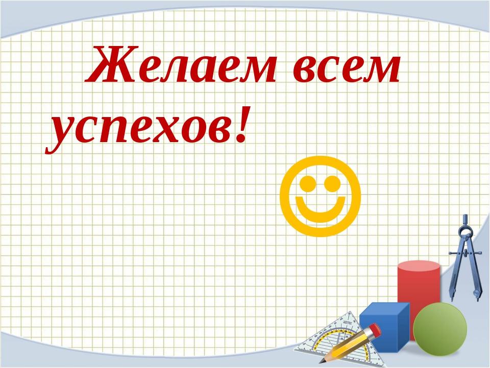 Желаем всем успехов! 