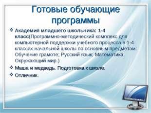 Готовые обучающие программы Академия младшего школьника: 1-4 класс(Программно