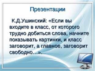 Презентации К.Д.Ушинский: «Если вы входите в класс, от которого трудно добить