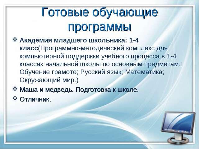 Готовые обучающие программы Академия младшего школьника: 1-4 класс(Программно...