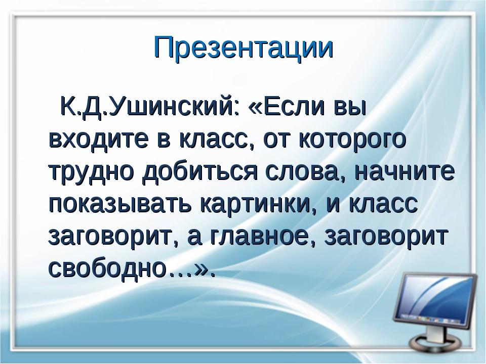 Презентации К.Д.Ушинский: «Если вы входите в класс, от которого трудно добить...