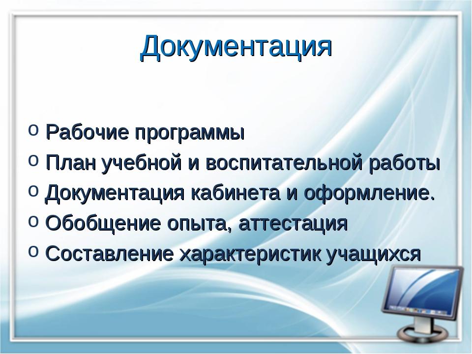 Документация Рабочие программы План учебной и воспитательной работы Документа...