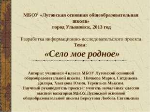 МБОУ «Луговская основная общеобразовательная школа» город Ульяновск, 2013 го