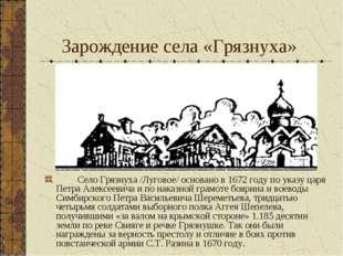 Зарождение села «Грязнуха» Село Грязнуха /Луговое/ основано в 1672 году по у