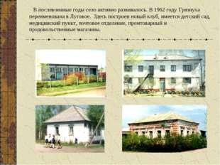 В послевоенные годы село активно развивалось. В 1962 году Грязнуха переименов