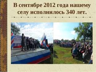 В сентябре 2012 года нашему селу исполнилось 340 лет.