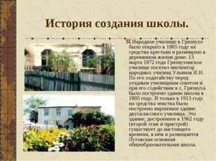 История создания школы. Народное училище в Грязнухе было открыто в 1865 году