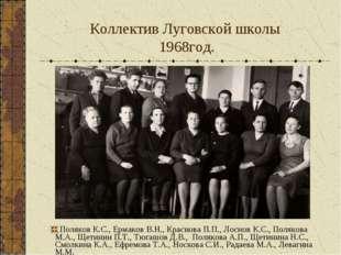 Коллектив Луговской школы 1968год. Поляков К.С., Ермаков В.Н., Краснова П.П.,