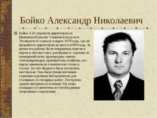 Бойко А.Н. перевели директором из Ивановской школы Ульяновского р-на в Луговс