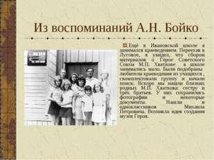 Из воспоминаний А.Н. Бойко Ещё в Ивановской школе я занимался краеведением. П