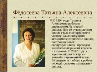 Федосеева Татьяна Алексеевна С 1994 года Татьяна Алексеевна работает директор