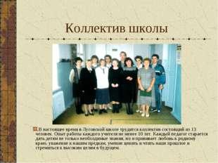 Коллектив школы В настоящее время в Луговской школе трудится коллектив состоя