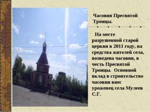 На месте разрушенной старой церкви в 2011 году, на средства жителей села, воз