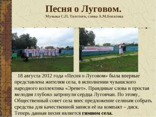 Песня о Луговом. Музыка С.П. Толстого, слова А.М.Богатова 18 августа 2012 год
