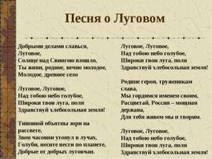 Песня о Луговом Добрыми делами славься, Луговое, Солнце над Свиягою взошло, Т