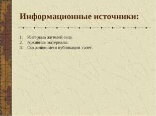Информационные источники: Интервью жителей села. Архивные материалы. Сохранив