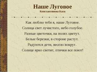 Наше Луговое Константинова Катя Как люблю тебя я, наше Луговое. Солнца свет л