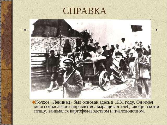 СПРАВКА Колхоз «Ленинец» был основан здесь в 1931 году. Он имел многоотраслев...