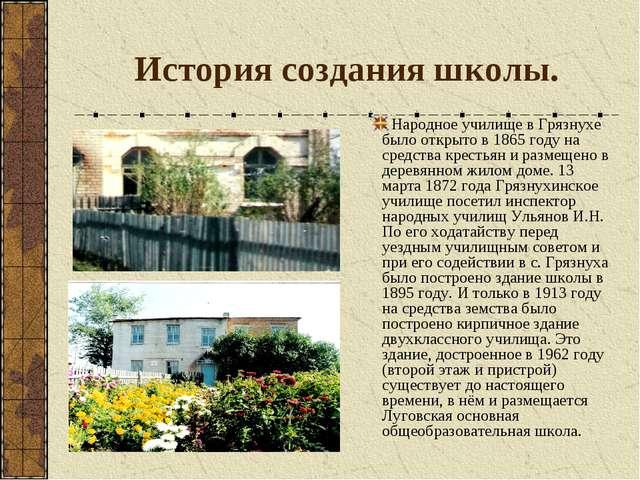 История создания школы. Народное училище в Грязнухе было открыто в 1865 году...