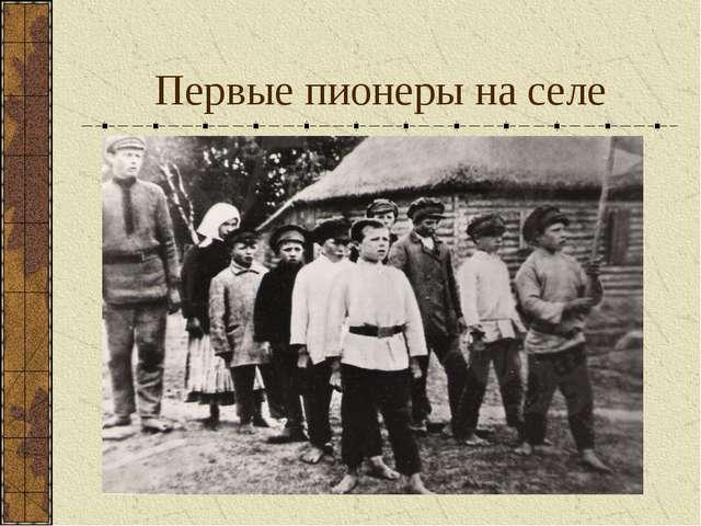 Первые пионеры на селе