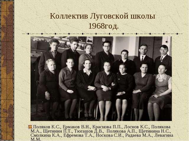 Коллектив Луговской школы 1968год. Поляков К.С., Ермаков В.Н., Краснова П.П.,...
