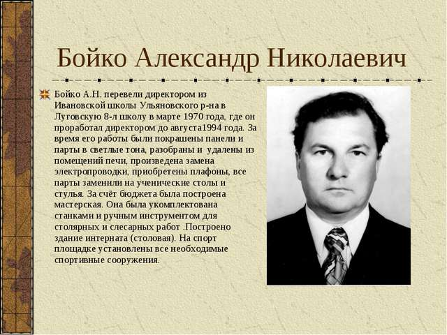 Бойко А.Н. перевели директором из Ивановской школы Ульяновского р-на в Луговс...