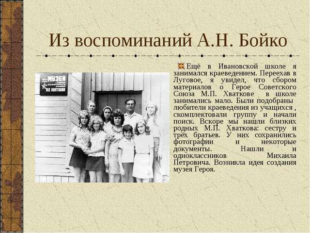 Из воспоминаний А.Н. Бойко Ещё в Ивановской школе я занимался краеведением. П...