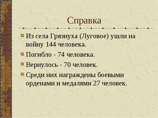 Справка Из села Грязнуха (Луговое) ушли на войну 144 человека. Погибло - 74 ч...