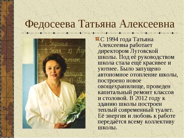 Федосеева Татьяна Алексеевна С 1994 года Татьяна Алексеевна работает директор...