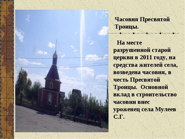 На месте разрушенной старой церкви в 2011 году, на средства жителей села, воз...