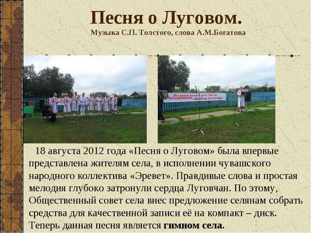 Песня о Луговом. Музыка С.П. Толстого, слова А.М.Богатова 18 августа 2012 год...