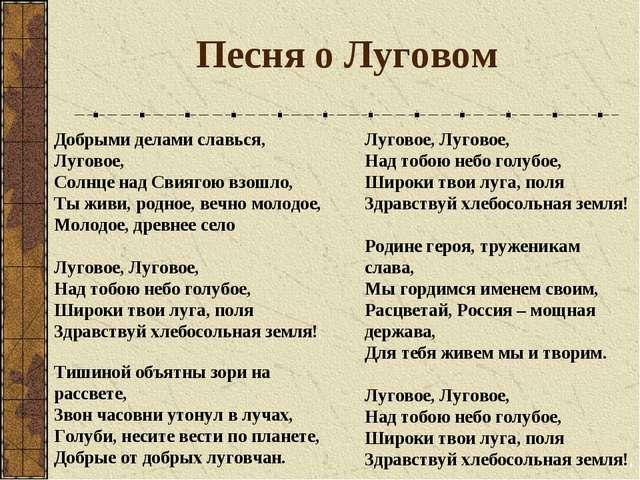 Песня о Луговом Добрыми делами славься, Луговое, Солнце над Свиягою взошло, Т...
