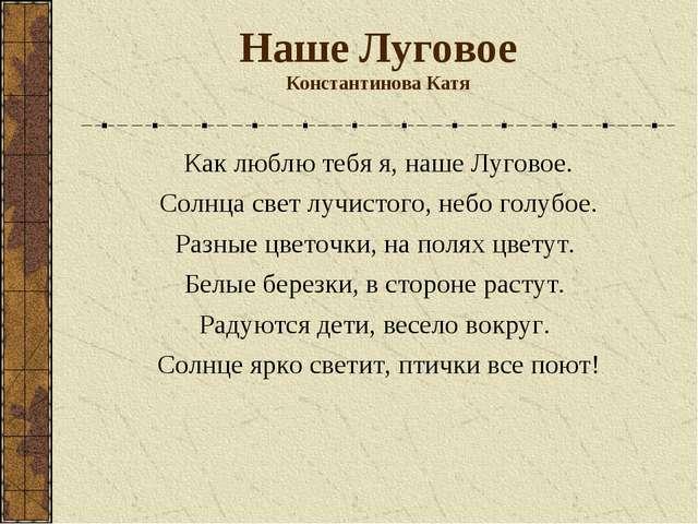 Наше Луговое Константинова Катя Как люблю тебя я, наше Луговое. Солнца свет л...