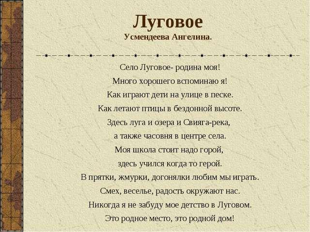 Луговое Усмендеева Ангелина. Село Луговое- родина моя! Много хорошего вспомин...