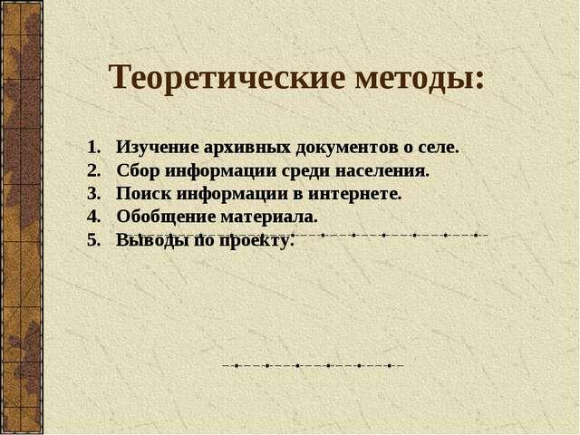 Теоретические методы: Изучение архивных документов о селе. Сбор информации ср...