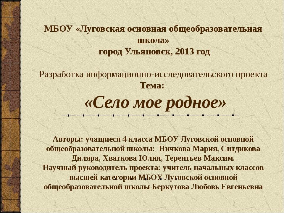 МБОУ «Луговская основная общеобразовательная школа» город Ульяновск, 2013 го...