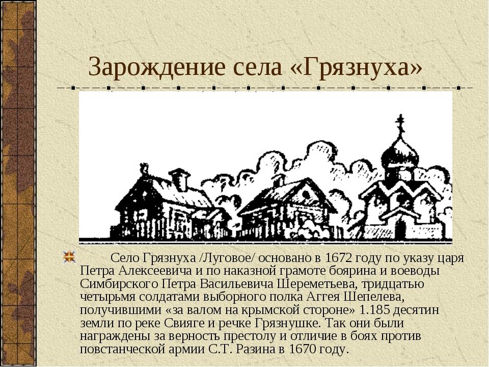 Зарождение села «Грязнуха» Село Грязнуха /Луговое/ основано в 1672 году по у...